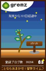 f:id:stryh:20090625003139j:image