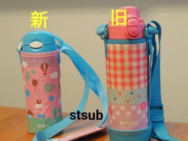 f:id:stsub:女の子 水筒