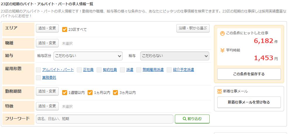 f:id:student_akicin:20200415222944p:plain