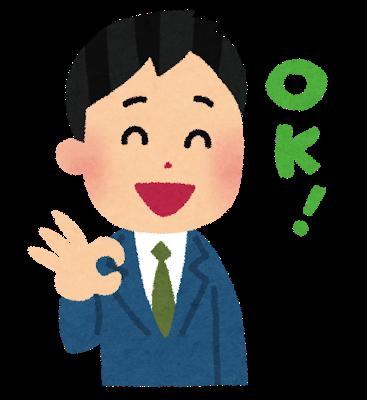f:id:student_akicin:20200416090729p:plain