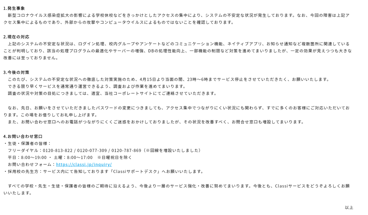 f:id:student_akicin:20200416102311p:plain
