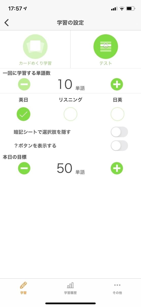 f:id:student_akicin:20200420175750j:plain