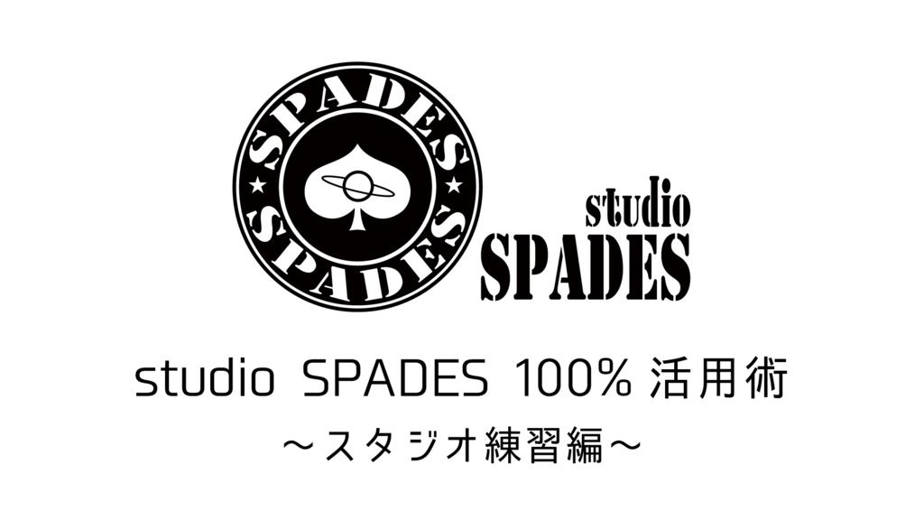 f:id:studio-spades:20180320021729p:plain
