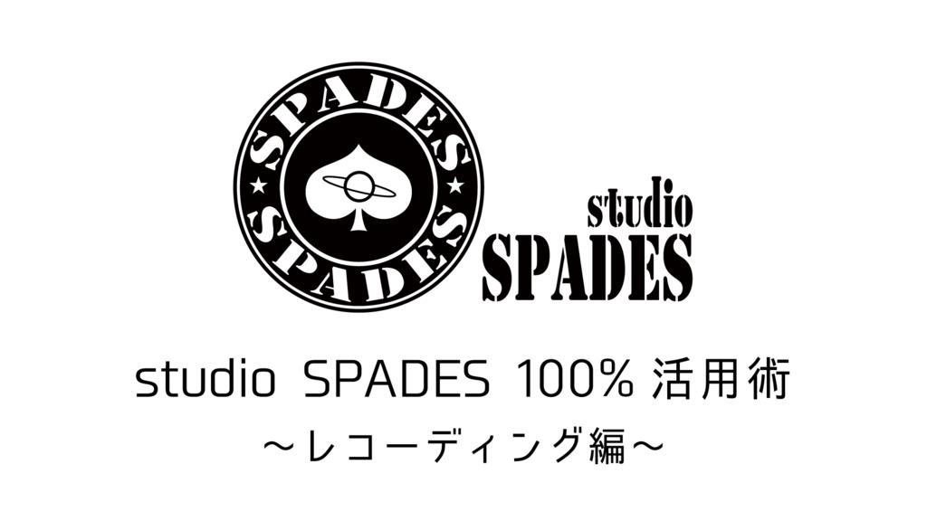f:id:studio-spades:20180403120709p:plain