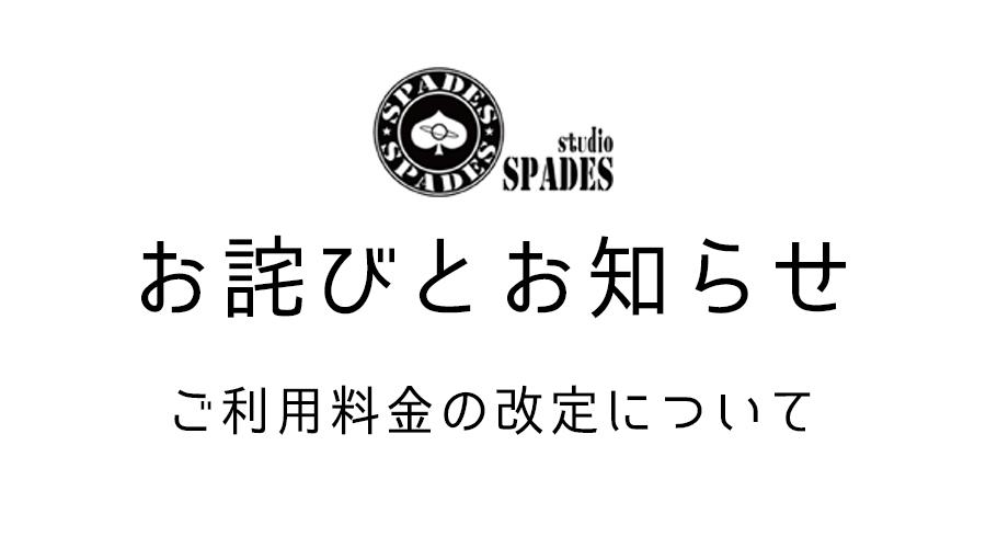 f:id:studio-spades:20181226194212p:plain