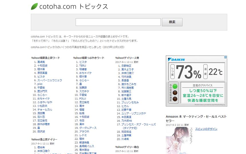 cotoha.com