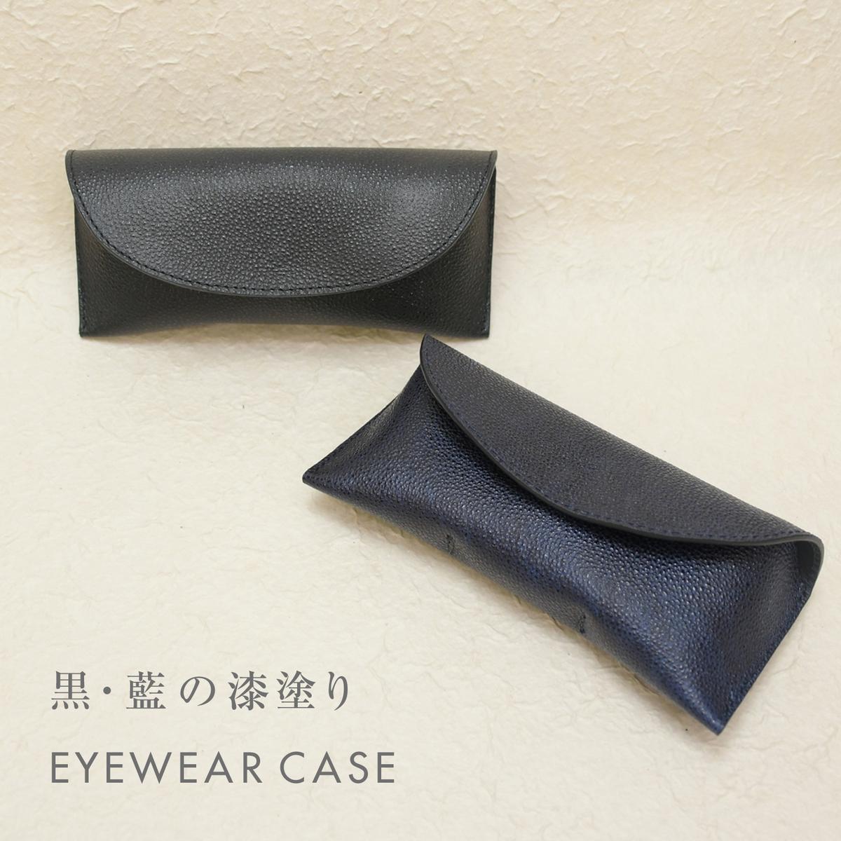 名入れ 黒桟革 藍染め 眼鏡ケース メガネケース めがね 刻印付き レザー 漆塗り 高級 ギフト プレゼント