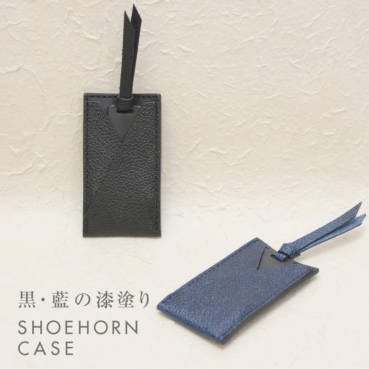 名入れ 黒桟革 藍染め 携帯 靴べら シューホーンケース 刻印付き レザー 漆塗り マットブラック shoehorn 高級 ギフト プレゼント