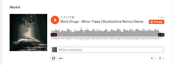 Soundcloudを使ったデモの送り方 3