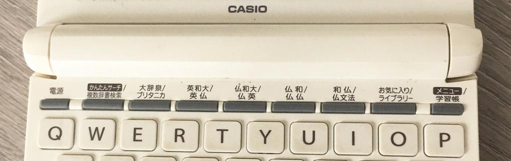 カシオ フランス語 電子辞書