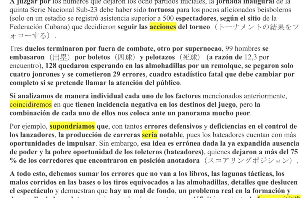 f:id:study-spanish:20180404125729p:plain