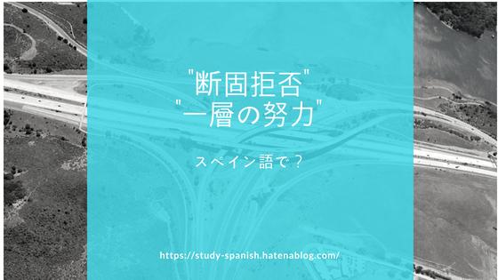 f:id:study-spanish:20180711130557j:plain