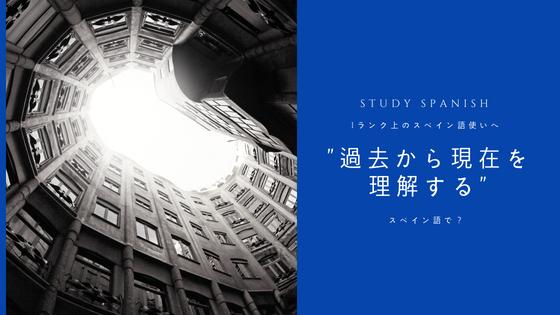f:id:study-spanish:20180721130822j:plain