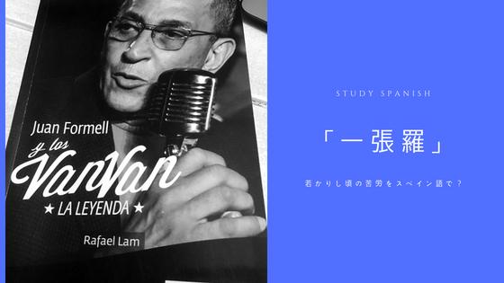 f:id:study-spanish:20180723125554j:plain