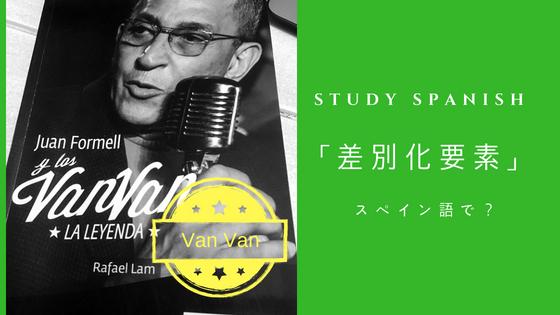 f:id:study-spanish:20180725123758j:plain
