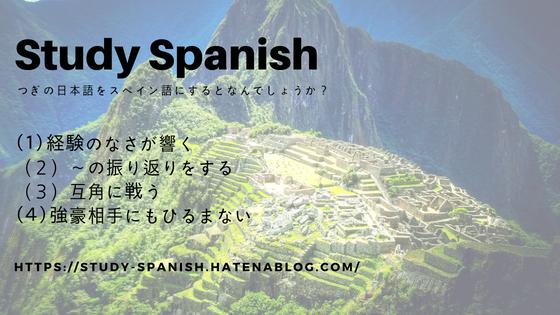 f:id:study-spanish:20180726132327j:plain
