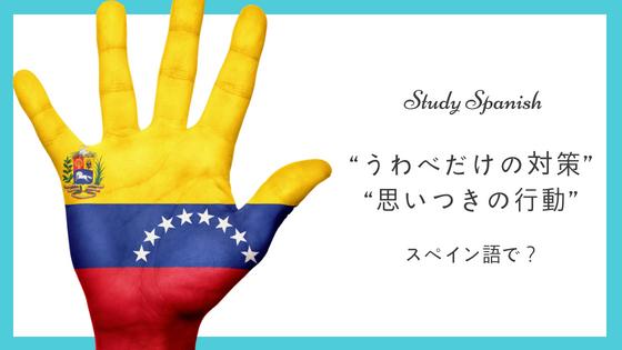f:id:study-spanish:20180729091647j:plain