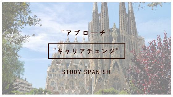 f:id:study-spanish:20180801134847j:plain