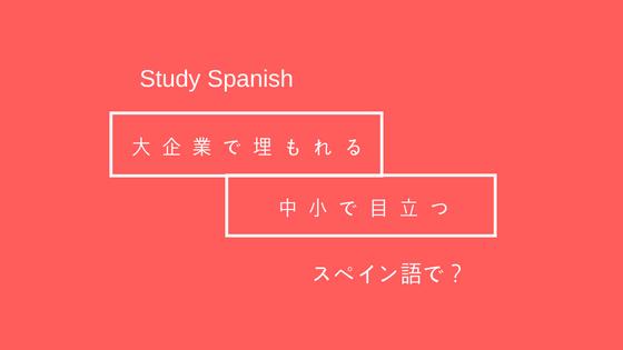 f:id:study-spanish:20180802125102j:plain