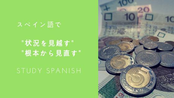 f:id:study-spanish:20180802132012j:plain