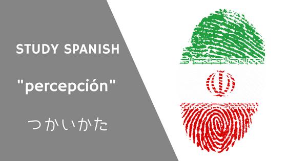 f:id:study-spanish:20180803105506j:plain