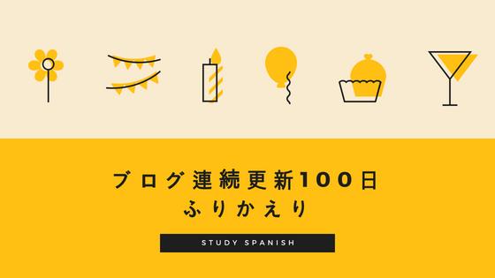 f:id:study-spanish:20180808121854j:plain