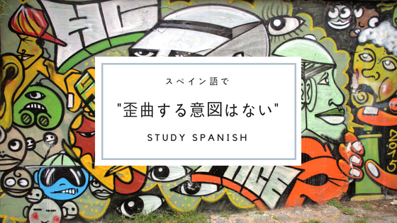 f:id:study-spanish:20180809115543j:plain