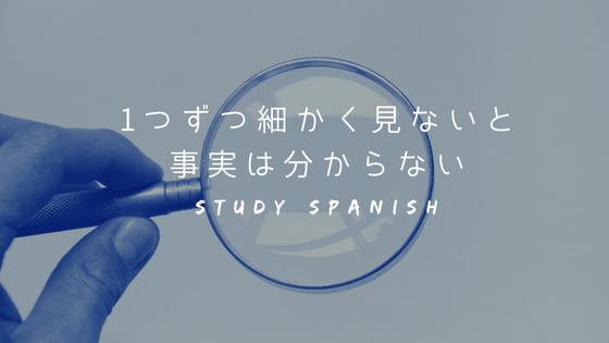 f:id:study-spanish:20180810124232j:plain