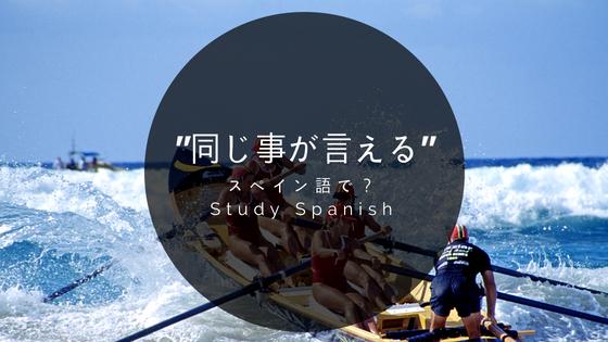 f:id:study-spanish:20180815133232j:plain