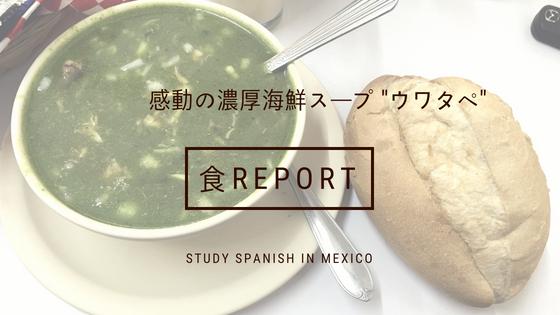 f:id:study-spanish:20180820140553p:plain