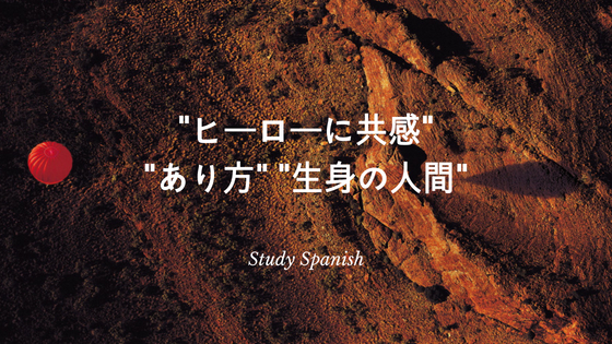f:id:study-spanish:20180828104505j:plain