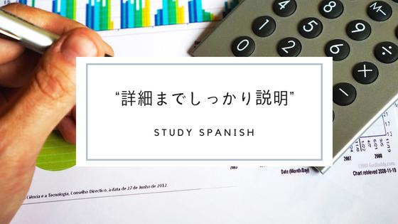 f:id:study-spanish:20180828112128j:plain