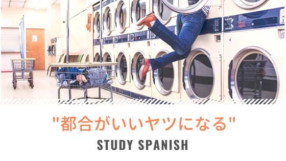 f:id:study-spanish:20180829131922j:plain