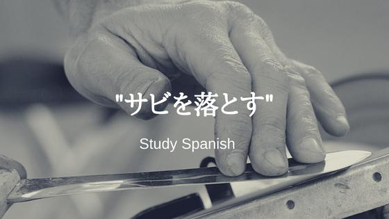 f:id:study-spanish:20180830113247j:plain