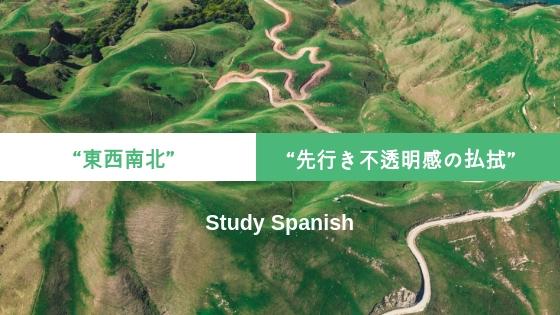 f:id:study-spanish:20180904122847j:plain