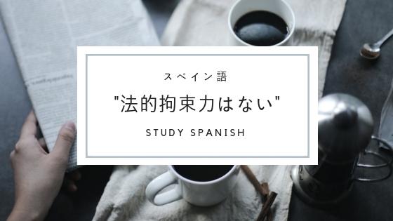f:id:study-spanish:20180905115744j:plain