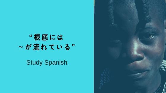 f:id:study-spanish:20180910124246j:plain