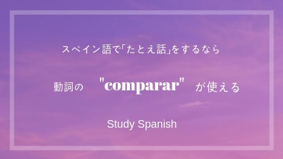 f:id:study-spanish:20180918112622j:plain