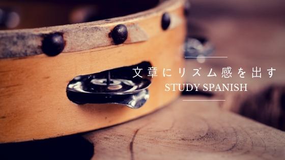 f:id:study-spanish:20181003115440j:plain