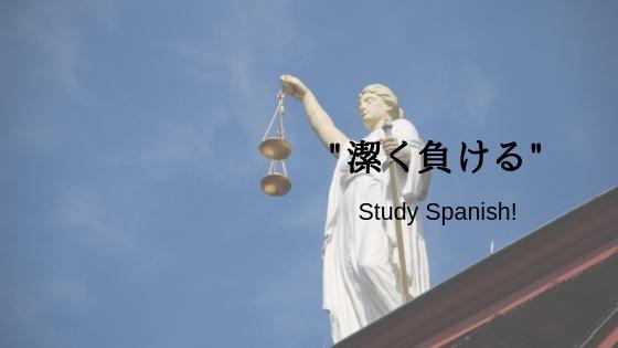 f:id:study-spanish:20181008134256j:plain
