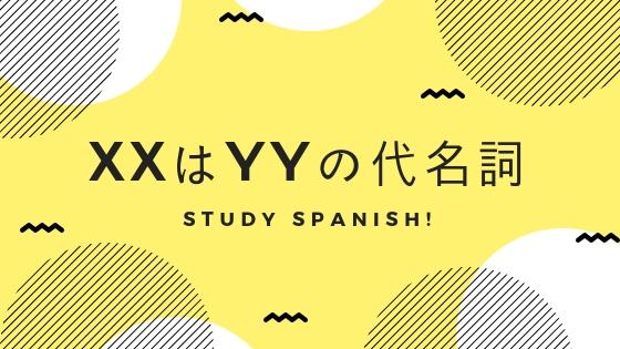 f:id:study-spanish:20181011131535j:plain