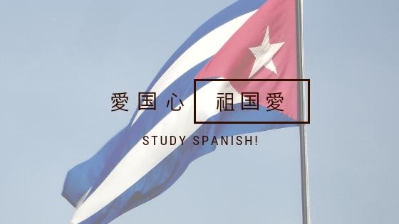 f:id:study-spanish:20181011133715j:plain