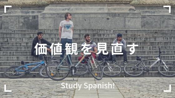 f:id:study-spanish:20181012132226j:plain