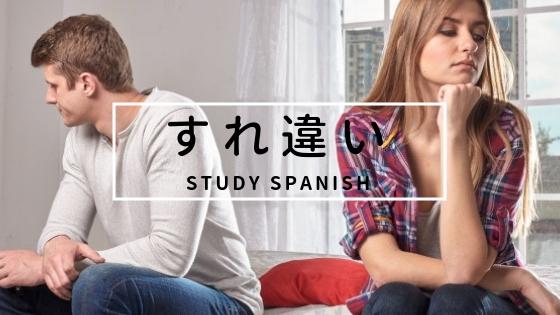 f:id:study-spanish:20181017115043j:plain