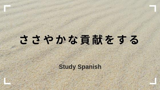 f:id:study-spanish:20181017123057j:plain