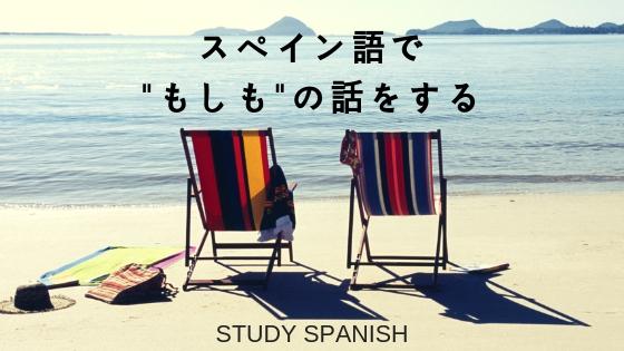 f:id:study-spanish:20181021092144j:plain