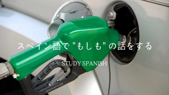 f:id:study-spanish:20181021095513j:plain