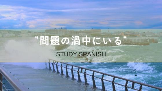 f:id:study-spanish:20181023110543j:plain