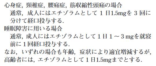 f:id:study-yakuzaisi:20180705211822p:plain