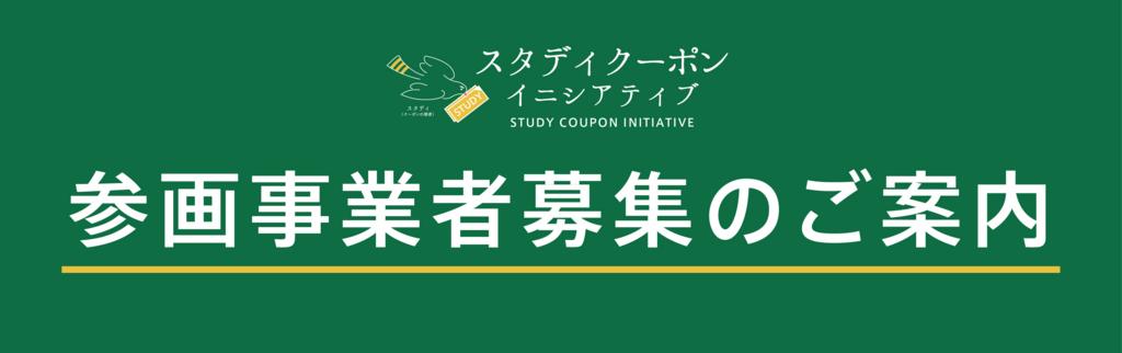 f:id:studycoupon:20180121163844j:plain